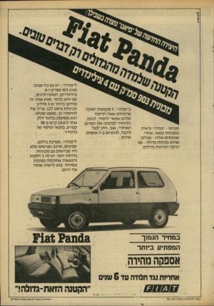 העולם הזה - גליון 2308 - 25 בנובמבר 1981 - עמוד 43 | מבחוץ ־ ״פנדה״ נראית כמכונית קטנה. אחרי שנכנסים אליה ־ מגלים ׳ שהיא מכונית גדולה -עם הרבה יתרונות גדולים. ב״פנדה״ 5 :מקומות ישיבה מרווחים שאת הריפוד שלהם אפשר