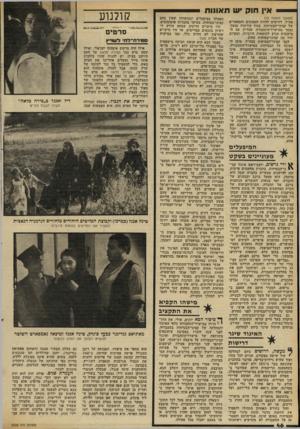 העולם הזה - גליון 2308 - 25 בנובמבר 1981 - עמוד 46 | אין חוק יש תאונות (המשך מעמוד )13 צד,״ל, דורשים להיות ר,ממונים זד,מפטרים של קציני־ד,בטיחות. בעוד הוויכוח נמשך, נמסר ממישרד־ה תחבורה שהדיון עם הד מישטרד, הגיע
