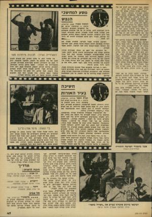 העולם הזה - גליון 2308 - 25 בנובמבר 1981 - עמוד 47 | האשה. אשר לאחיה, הוא לובש את מדי החייל הנאצי, ומעמיד פני עריק. העמדת הפנים נכשלת בסופו של דבר, הזהות האמיתית מתגלה, ושוטר הכפר (השחקן מיכאל גאמפארט) מוציא