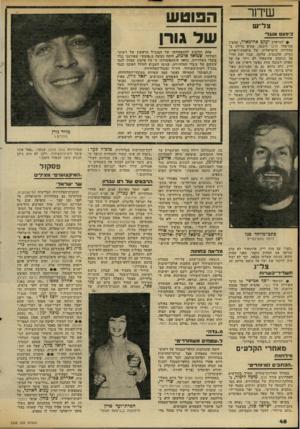 העולם הזה - גליון 2308 - 25 בנובמבר 1981 - עמוד 48 | ה״הפיכה״ התחילה כאשר כמה עשרות מעובדי־הטלוויזיה, בראשות הכתב לענייני השטחים הכבושים, יגאל גורן, מפיק תוכניות־המוסיקד, אילץ גוייטן ואחרים, התארגנו, נפגשו