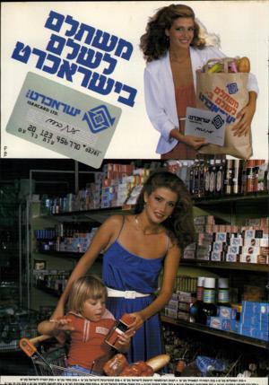 העולם הזה - גליון 2308 - 25 בנובמבר 1981 - עמוד 49 | 1^6. . 79 11י י1*0 9 9 ׳8 מי־נול ^~7:* 68 111 81 ^ייי * זי *4 .1*8 *11 ן 11 • בנק הפועלים בע״מ • בנק המזרחי המאוחד בע״מ • הבנק הבינלאומי הראשון לישראל בע״מ •
