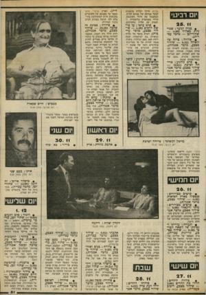 העולם הזה - גליון 2308 - 25 בנובמבר 1981 - עמוד 51 | יום רביעי 25. 11 • מגזין לנוער: שמיניות כאוויר (— 5.30 שחור־לכן — מדבר עברית). סידרה: צילה של לואיזה 0.32 שידור כצבע, מדבר אנגלית). בהפגישה נפגשת לואיזה עם