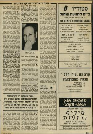 העולם הזה - גליון 2308 - 25 בנובמבר 1981 - עמוד 52 | האביר אר־ידור ודרקון הריבית סטודיו 8 רה׳ ארלוזורוב ,80ת״א, טל 237026 . החרה ההרשמה דוצמבו 81׳ מחולאי רו ב י התעמלות בושר גופני כליווי מוסיקה שיפור יציבה,
