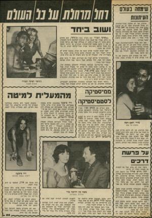 העולם הזה - גליון 2308 - 25 בנובמבר 1981 - עמוד 55 | שימחה בשרם העיתונות אישית, אני לא אוהבת פקידי־ממשלה. יש כאלה שטוענים שאני גם לא אוהבת נשים יפות. אבל במיקרה של זאה ומירי חפץ, אני פשוט אוהבת את שניהם, למרות
