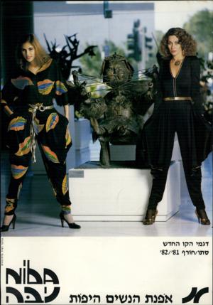 העולם הזה - גליון 2308 - 25 בנובמבר 1981 - עמוד 59 | אפנת הנשים היפות אלעזר ושות׳ פרסומאים דגמי הקו החדש סתו/חורף