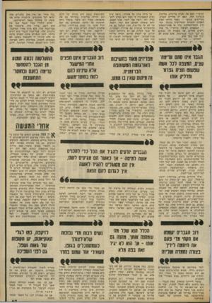 העולם הזה - גליון 2308 - 25 בנובמבר 1981 - עמוד 63 | ועיסוי י האם את נהנית מדיגדוג, מליקוק, מנישיכה קלה. האם יש אזורים קטנים, מסויימים, בגופך — נאמר הרווח שבין האצבע השנייה והשלישית ברגלך, תחתית תיבת־הצלעות שלך