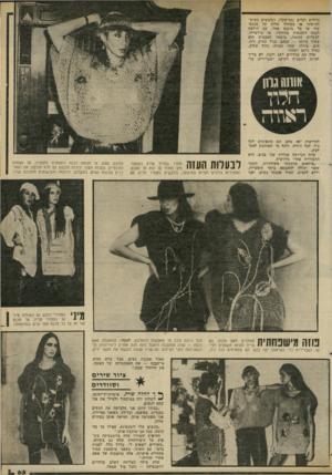 העולם הזה - גליון 2308 - 25 בנובמבר 1981 - עמוד 65 | גדולים וקלים (במישקל) ,זנלבשים כשימ־ לת־מיני או בסוודר עליון על. מפנסי עור או כל מיכבם אחר, עם חולצה לבנה רומנטית מתחתיו, או בילעדיה, לבעלות ההעזה. מיבחר