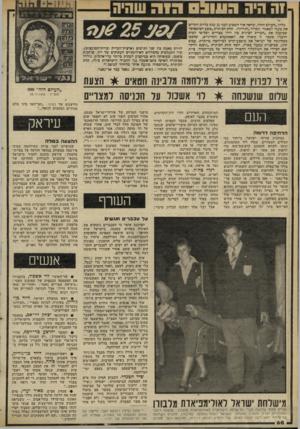העולם הזה - גליון 2308 - 25 בנובמבר 1981 - עמוד 68 | גליזן ״העולם הזה״ ,שראה אור השבוע לפכי 25 שכה בדוור, הקדיש את שערו למאמר המדור ״הנידון״ ,תחת הכותרת ״פשע הטיטנוום״ שפיענח את ״הברית הצינית בין רודן מצריים