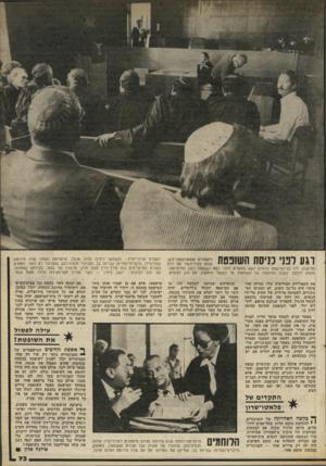 העולם הזה - גליון 2308 - 25 בנובמבר 1981 - עמוד 73 | וגע לפני כניסת השופטת הלישכה. ליד בס־המישפט (מימין) יושב המקליט ולפני כסא השופטת ניצב המיקרופון. מתחת לדלפק יושבת המתמחה של השופטת. על הספסל הראשון, עם הגב