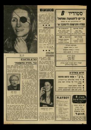העולם הזה - גליון 2309 - 2 בדצמבר 1981 - עמוד 16 | מכחכים סטודיו 8 (המשך מעמוד )14 זריקת אבנים, ואינה השמצה. מט רתי להביא להבראת הכדורסל ב־הפועל תל־אביב על־ידי הוקעת השיטה המאפשרת לאנשים ברמה אישית ומיקצועית
