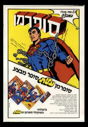 העולם הזה - גליון 2309 - 2 בדצמבר 1981 - עמוד 2 | ץ קי אספו 12 עטיפות של שוקולד סופרמן ו/או חטיף סופרמן(אפשר ג שניהם ביחד) ושלחו בסופר־דחיפות לת.ד 1736 .ת״א עבור ״מבצע סופרמן״ ותקבלו בדואר חוזר וללא כל הגרלה