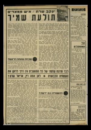 העולם הזה - גליון 2309 - 2 בדצמבר 1981 - עמוד 21 | בוכחבים הו ד ה 1ת ויושבים ישראליים מיחיס נגד עונשי המימשל. תושבים ישראליים, חברים ואוהדי סניף הנגב של האגודה לזכויות האזרח בישראל, מביעים את הזדהותם עם המאבק