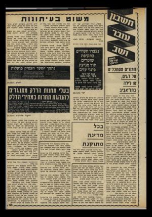 העולם הזה - גליון 2309 - 2 בדצמבר 1981 - עמוד 23 | עכשיו, אחרי הבחירות, כבר ידוע היטב שמה שכתוב בעיתונים לא משפיע באופן ישיר על מ ה שהעם חושב. אבל, אני הקטן חושב, שהצורה שבה מושגים הדברים בעיתונים משפיעה הרבה