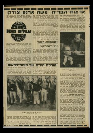 העולם הזה - גליון 2309 - 2 בדצמבר 1981 - עמוד 25 | אר צו ת־ ה בדיוו: משה ארנם צודק! לא רק משתתפי הפיסגה הערבית בפאס, מארוקו, שננעלה סמוך לפתיחתה, הסתייגו מתוכנית־השלום של הנסיך הסעודי פאהד. פרשנים מדיניים בעולם