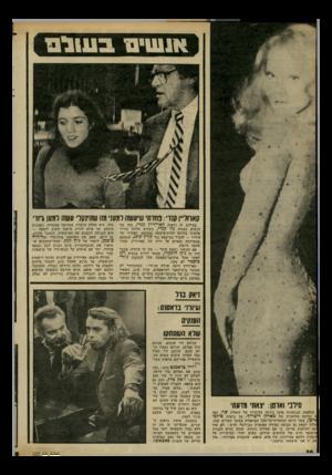 העולם הזה - גליון 2309 - 2 בדצמבר 1981 - עמוד 26 | * ! ש עו ב עו ל ם 111 קארול״ן קנדי: פחותי שיעשה למעצי מה שתינקל׳ עשה למען גיורי בצילום זה נראית קארוליין קנדי /בתו של הנשיא המנוח גון קנדי׳ כשהיא מלווה בידיד