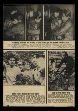 העולם הזה - גליון 2309 - 2 בדצמבר 1981 - עמוד 27 | שלוש תמונות אלה נראות כסצינה מתוך סרט אימים. הגיבורים: קארולין, נסיכת מונאקו, וצלם־עיתונות ש חיפש פירסום וזכה בו בצורה מפוקפקת. בתמונה הראשונה נראה הצלם, שציפה