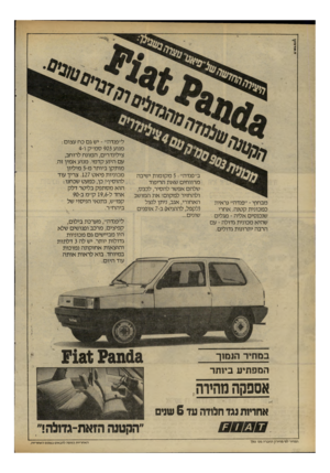 העולם הזה - גליון 2309 - 2 בדצמבר 1981 - עמוד 28 | מבחוץ -״פנדה״ נראית כמכונית קטנה. אחרי שנכנסים אליה ־ מגלים שהיא מכונית גדולה -עם הרבה יתרונות גדולים. ב״פנדה״ 5 :מקומות ישיבה מרווחים שאת הריפוד שלהם אפשר