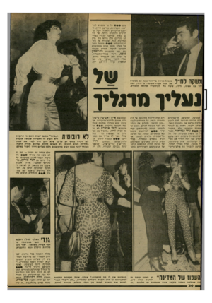 העולם הזה - גליון 2309 - 2 בדצמבר 1981 - עמוד 30 | מדם כל מי שנשמע להוראות הקפדניות, הורשה לרדת ל־רחבת־הריקודים ולחולל לקול ה להיטים הלוהטים ביותר. אך היו גם כאלה שסירבו להשיל נעליהם מעליהם. אלה מילאו את גרם