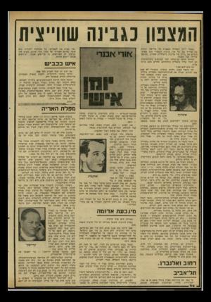 העולם הזה - גליון 2309 - 2 בדצמבר 1981 - עמוד 36 | המצט! ענינ ה שוו״צית כאשר ירדה האפילה הנאצית יעל אירופה, נותרה בה שווייץ כאי של אור. מיקרה היסטורי מנע מארץ־ ההרים את גורלן של מדינות נייטרליות אחרות, שהוצפו