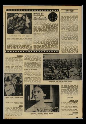 העולם הזה - גליון 2309 - 2 בדצמבר 1981 - עמוד 42 | קולנוע (המשך מעמוד )41 הבלתי־מוגבלות של הוליווד, ד.וא נאלץ להיאבק בתקציבים הזעירים של אירופה. את בל חייו ליוותה אגדה על בזבזנות יתרה. הבימאית נלי קפלן, שעבדה