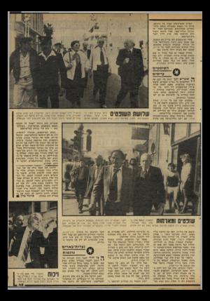 העולם הזה - גליון 2309 - 2 בדצמבר 1981 - עמוד 45 | למרות שהמישטרה עצרה את התנועה, עדיין היו השאון וההמולה כמעט בלתי־נסבלים. אוטובוסים, שבהגיהם כעסו על העיכוב הבלתי־צפוי, צסרו בתימה והקהל הרב שהתאסף צעק, שרק