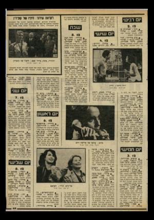 העולם הזה - גליון 2309 - 2 בדצמבר 1981 - עמוד 49 | יום רביעי 2 . 12 • נוער: שמיניות כאוויר 5.30 שחור לגן)• תוכנית בשידור ישיר ובהשתתפות הצופים. מגזין שבועי מעולה לענייני כלכלה, שבו מסבירים מומחים את הבורסה,