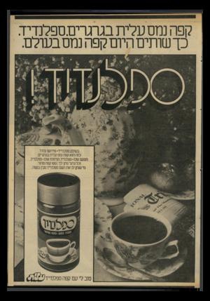 העולם הזה - גליון 2309 - 2 בדצמבר 1981 - עמוד 5 | קפה נמס עלית בגרגרים.ספלנדיד. כך שותים היום קפה נמס בעולם. בעולם, ספלנדיד-פירושו נהדר. כזה הוא קפה נמס עלית בגרגרים. הטעם שלו־ספלנדיד. הניחוח שלו-ספלנדיד. וכל