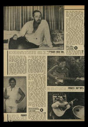 העולם הזה - גליון 2309 - 2 בדצמבר 1981 - עמוד 51 | זו היתד. תקופת הזוהר שלי. עשיתי פסקול לסרט של יגאל בורשטיין. הופעתי בערב אימפרוביזציות בצותא יעם מגבר וגיטארה. השחקנים היו מאלתרים מישחק ואני הייתי מאלתר
