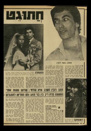 העולם הזה - גליון 2309 - 2 בדצמבר 1981 - עמוד 60 | וות1גט החתן: אסף רובין ל וא התעורר בבהלה, בהרגשה שה י י שעה מאוחרת. היה עליו להיות ער כבר מזה שעות אחדות. הצצה חטופה בשעון גילתה לאסף רובין שהשעה היא 11 והיום