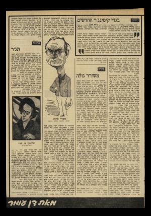 העולם הזה - גליון 2309 - 2 בדצמבר 1981 - עמוד 63 | ציטוטון בגדי קיסינג׳ר החדשים אחת מבדיחותיו הנהדרות של מחבר גולד שווה זהב גזוזן ל !הדר( ,ראה: תרגום) עוסקת בהנרי קיסינג׳ר, מי שהיה מזכיר־המדינה האמריקאי. גיבור