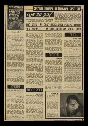 העולם הזה - גליון 2309 - 2 בדצמבר 1981 - עמוד 64 | זה היה גליון ״העולם הזה״ שראה אור השבוע לפני 25 שנה בדיוין, תיאר בכתבת־שער, תחת הפותרת ״פרחתי ממצריים״ ,את סיפורם של יהודי מצריים בתקופת מילחמת־סואץ. כתבה