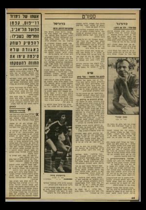 העולם הזה - גליון 2309 - 2 בדצמבר 1981 - עמוד 68 | ספורט כדורגל ש מיג ד ר: דך * 1רוץ שלום גניש, האיש ׳שהשקיע הון־עתק בקבוצת הכדורגל של בית״ר תל-אביב, יודע גם להשיג כותרות בעיתונים — אחרי ההפסד האחרון של קבוצתו,