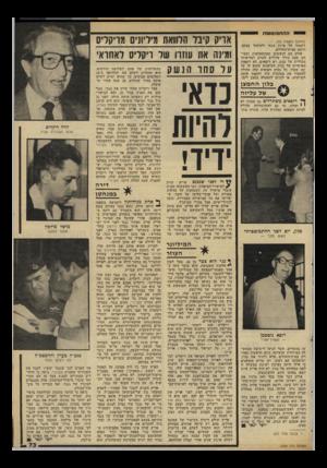 העולם הזה - גליון 2309 - 2 בדצמבר 1981 - עמוד 73 | וד לפני שנכנס אריק שרון למישרד-הביטחון, רבו החששות בקרב עובדי מישרד זה. … אולם אריק שרון לא הדיח. … והוא הימר — ועתה מסתבר שבצדק רב — על ישראלי מיוחד אחד: אריק