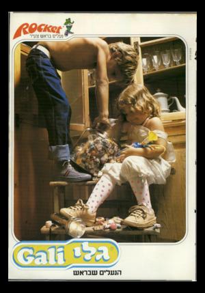 העולם הזה - גליון 2309 - 2 בדצמבר 1981 - עמוד 75 | נעלים בראש צעיר פרסום מלניק הנעלים