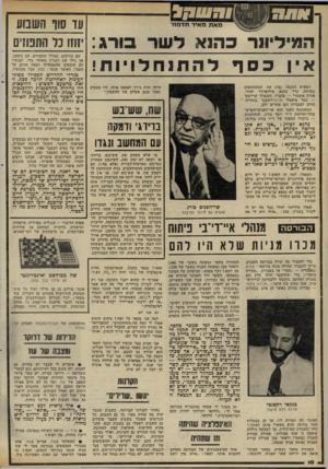 העולם הזה - גליון 2310 - 9 בדצמבר 1981 - עמוד 10 | מ את מאיר תדמור סרג המיליונר כהנא לשו־אין כסףלהתנחלויות ! ראשית חוכמה נציג את המשתתפים בשיחה. קרל כהנא, מיליארדר יהודי, אזרח אוסטרי — כחברו, הקנצלר קרייסקי —