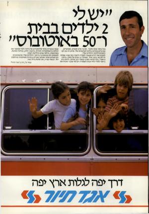העולם הזה - גליון 2310 - 9 בדצמבר 1981 - עמוד 12 | ״יש,לי בבית ילדים ר 50 באוטובוס׳ עצמו בעשרות אלפי קילומטרים של נהיגה ולמי שמשפר א ת בכל בוקר אותו סיפור 50 .בני אד ם קטנים, מאושרים, יכולתו בהשתלמויות חוזרות,