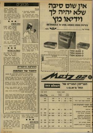 העולם הזה - גליון 2310 - 9 בדצמבר 1981 - עמוד 14 | מכחכים אין שום סיבה שלא יהיה לך גו גוי המאורעות האחרונים ברמאללה מעלים רעיון. אמנם כואב וחמור הדבר ש־פצצות גז מדמיע הושלכו על מפגינים ישראליים, אך ראוי לזכור