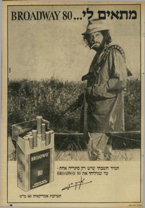 העולם הזה - גליון 2310 - 9 בדצמבר 1981 - עמוד 15 | תמיד חשבתי שיש רק סיגריה אחת ־ עד שגיליתי את 80 תערובת אמריקאית 80מ״מ העו ל ם הז ה