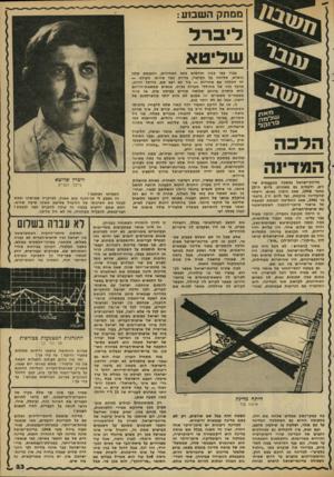 העולם הזה - גליון 2310 - 9 בדצמבר 1981 - עמוד 23 | ממתק השבוע: ליברל שליטא הלכה המדינה מדינת־ישראל נמשכה באמצעים שונים׳ ולעתים גם משונים, מיום ה״15 במאי , 1948 שאז הוכרז באופן רישמי שהמדינה מוקמת, ועד ליום ה־