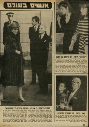 העולם הזה - גליון 2310 - 9 בדצמבר 1981 - עמוד 26 | א 1שינו בשלם ליוה מאוי נוטלי: בתו היחידה של המרו בפבסלה פריסילה פרסלי את בתה בת וד ,13 דיזה־מארי, לארוחת ערב במיסעדה הניו־יורקית המפוארת ג׳ואנה, לא היה זה