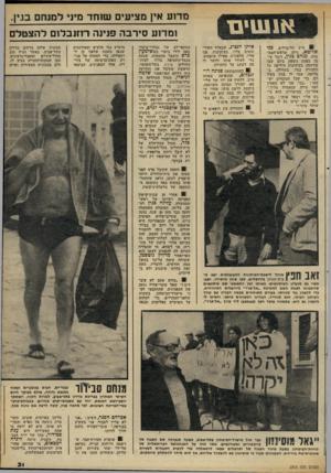 העולם הזה - גליון 2310 - 9 בדצמבר 1981 - עמוד 31 | אנשים 01ח״כ הליברלים, בני שליטא, גילה שראש־הממ- שלה, ,מנחם בגין, דיבר עי- מו בפעם נוספת ביום שבו פורסמה בעיתונות הידיעה על החקירה נגדו. בתחילה, במליאה, אמר לו