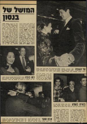 העולם הזה - גליון 2310 - 9 בדצמבר 1981 - עמוד 32 | הנ 11 של של בנ סיו כך שיכלה להציץ בשעת הריקוד אחיו של הקריין יעקוב בנאי, מעבר לכתפו ולראות מה מתרחש של הזמר יוסי בנאי ושל הגשש באולם־המסיבות של מלון דן• .גברי