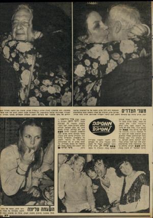 העולם הזה - גליון 2310 - 9 בדצמבר 1981 - עמוד 33 | משיני הצדדים המנשקת היא לילי שרון, אשתו של שר־חביטחון אריאל (אריק) שרון, שרקדה עם בעלה ונישקה אותו בהתלהבות רבה. אריק מיודד עם צ׳ארלס וילסון עקב קישרי העבודה