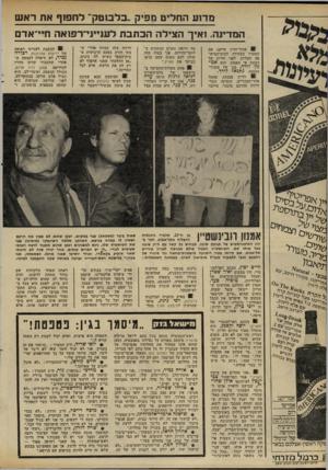העולם הזה - גליון 2310 - 9 בדצמבר 1981 - עמוד 34 | מדוע החליט מפיק ..כלסטק״ לחפוף את ראש המדינה. ואיך הצילה הבוזבת לענ״ד־רפזאה ח״־אדם טה ורואה נהגים הנוהגים ב־חוסר־זהירות, אני בטוח שזה קורה להם משום שהם קראו