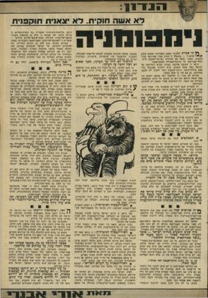 העולם הזה - גליון 2310 - 9 בדצמבר 1981 - עמוד 37 | ל א אשה חוקית, ל א ויח 3ונ 11 יה תי אמרת לאשתך בפעם האחרונה שאתה אוהב אותה ז״ — בשאלה זו השיב פקיד אמריקאי בכיר השבוע׳ כאשר נשאל מה החידוש במיזכר־ההבנה
