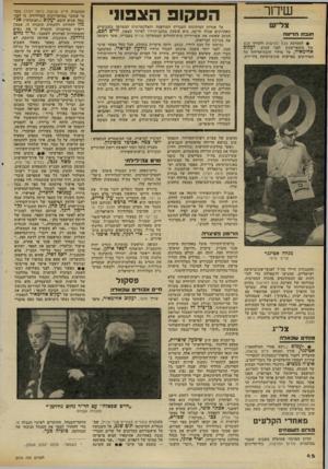 העולם הזה - גליון 2310 - 9 בדצמבר 1981 - עמוד 46 | שיחר צ לי ש חובת תד״ווח • למערכת מבט לחדשות ולעורר מבט של מוצאי-שבת לפני שבוע, יעקוב, אחימאיר, על מילוי חובת־הדיווח על האירועים בפרשות אוניברסיטת ביר־זית,