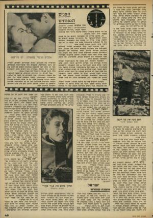 העולם הזה - גליון 2310 - 9 בדצמבר 1981 - עמוד 49 | יקום לתוך העולם הסגור של גאווינו דרך צלילי אקורדיאון, המנגן ואלס מתוך העטלף של יוהאן שטראום. כל־כך מופלא הצליל, שבאוזני גאווינו הוא מקבל מים־ דים של התפרצות
