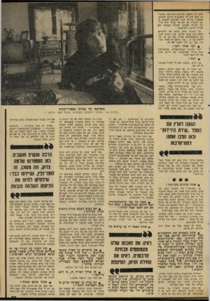 העולם הזה - גליון 2310 - 9 בדצמבר 1981 - עמוד 53 | עלא כיף כיפאק. אלתרמן הוא אחי. אלתר- מן עשה הוא מה שהאמנות חייבת לעשות. האמנות צריכה לתת לאנשים לחשוב מי הם ובשביל מה הם פה בכלל. היא צריכה לגרות אנשים להכרה
