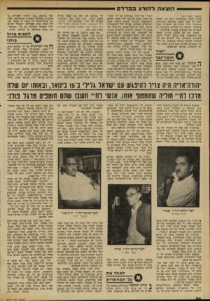 העולם הזה - גליון 2310 - 9 בדצמבר 1981 - עמוד 54 | ייצור״ של לח״י. … הוא כתב כמה חוברות־הסברה של לח״י. … לוי היה מפקד המחלקה הטכנית של לח״י.