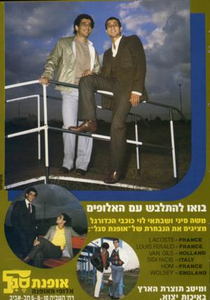 העולם הזה - גליון 2310 - 9 בדצמבר 1981 - עמוד 59 | בוא 1להתלבש עם האלוסיס משה סיני ושבתאי לוי בובב* הכדורגל מציגיס את הנבחרת של״אופנת סגל״: 0 £א * מ 10015 £8 £^ 0 0 -£ )3115 - )101.1.^ 110 * 1¥ז5101 £/\015 - 1